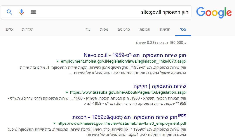 חיפוש עם סינון לפי סיומת אתר לחוק התעסוקה