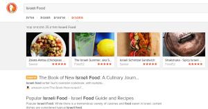 Israeli Food 2