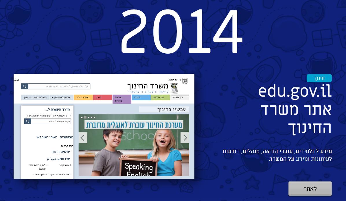 אתר משרד החינוך 2014